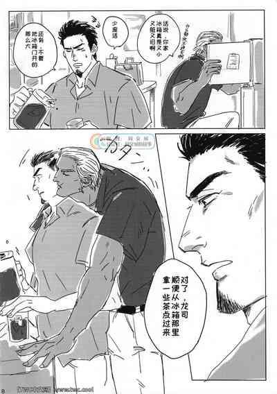 Tokeru Mae ni Hayaku. 10