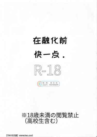 Tokeru Mae ni Hayaku. 3
