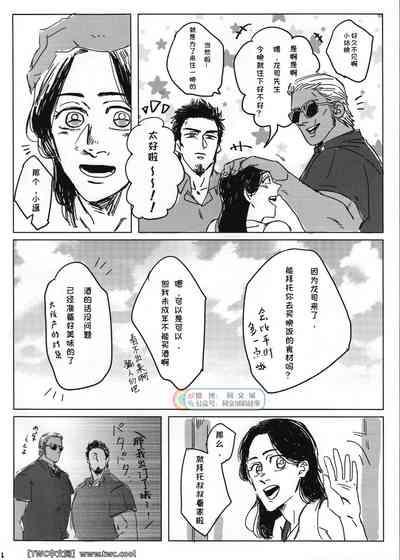 Tokeru Mae ni Hayaku. 6
