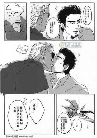 Tokeru Mae ni Hayaku. 7
