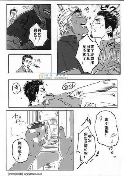 Tokeru Mae ni Hayaku. 9