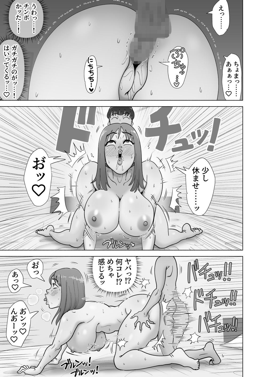Papakatsu Shitetara Kusogaki no Pet ni Nacchatta Kyonyuu Gal 23