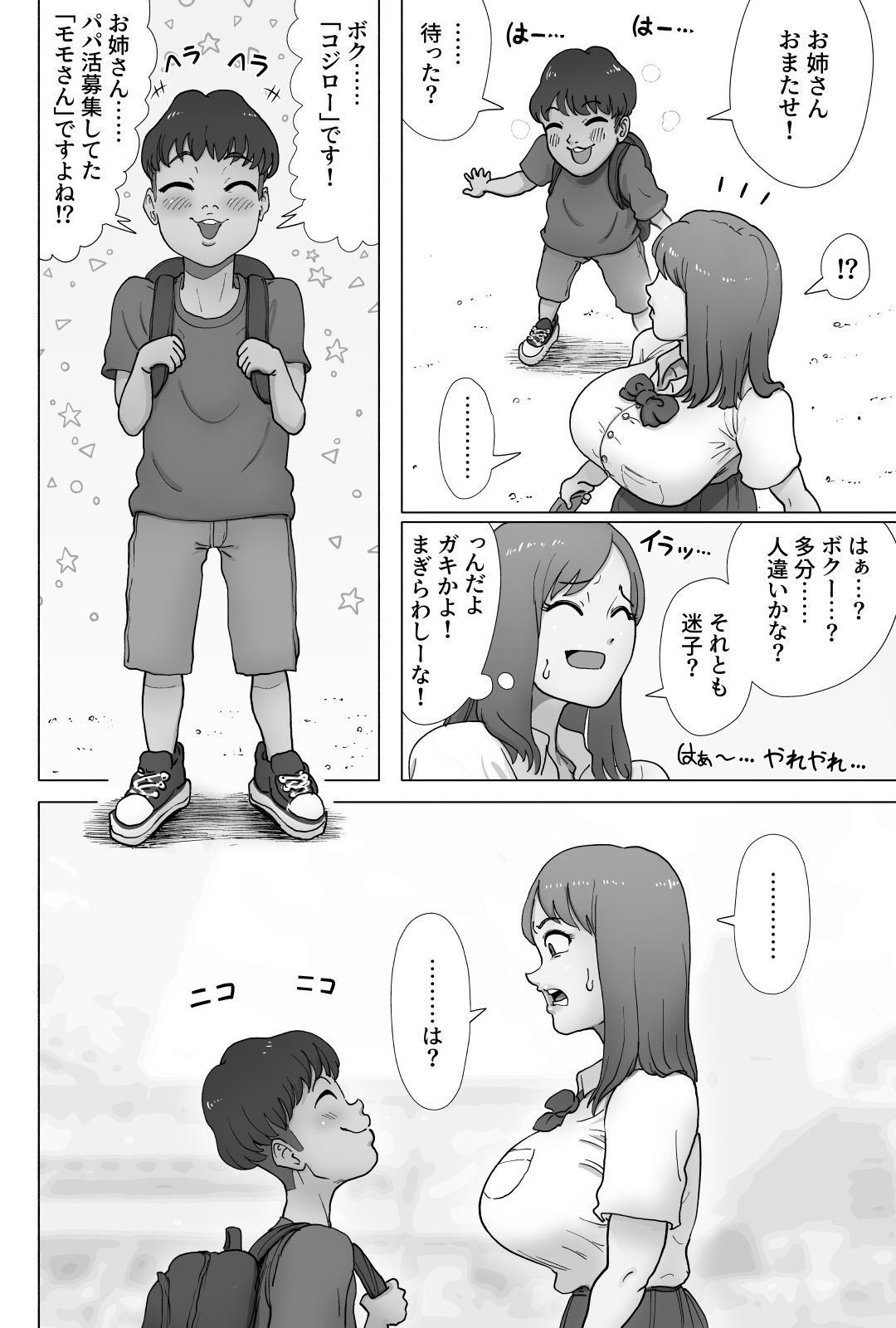 Papakatsu Shitetara Kusogaki no Pet ni Nacchatta Kyonyuu Gal 2