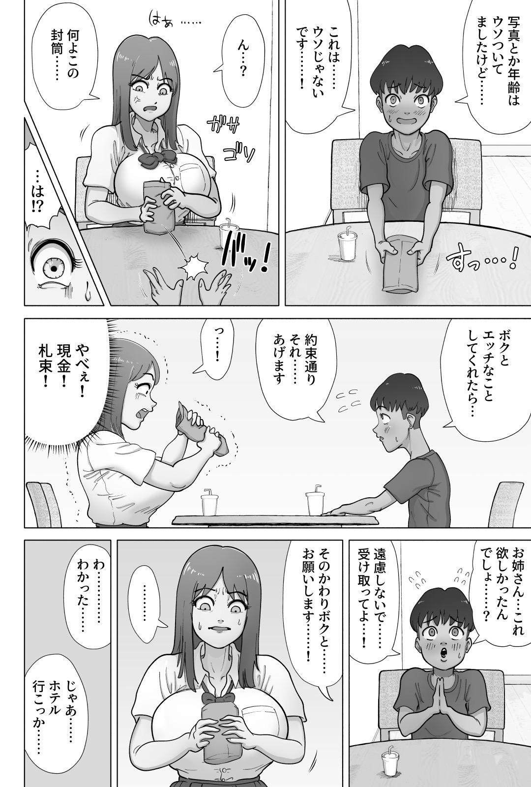 Papakatsu Shitetara Kusogaki no Pet ni Nacchatta Kyonyuu Gal 4
