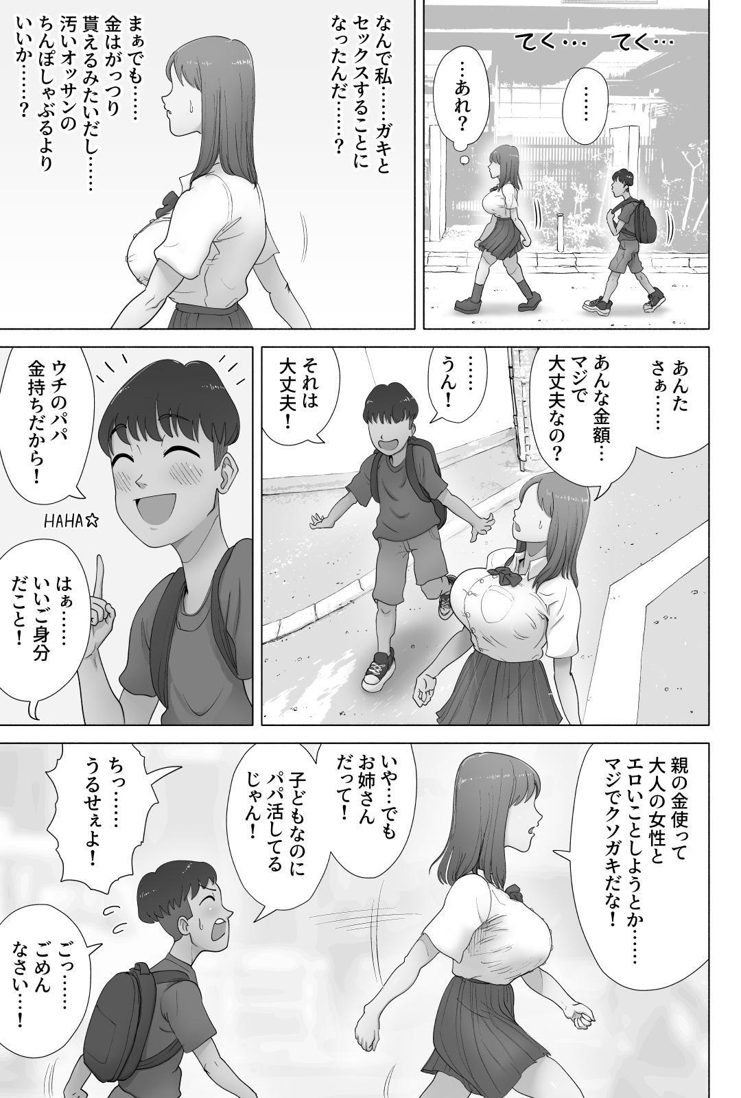 Papakatsu Shitetara Kusogaki no Pet ni Nacchatta Kyonyuu Gal 5