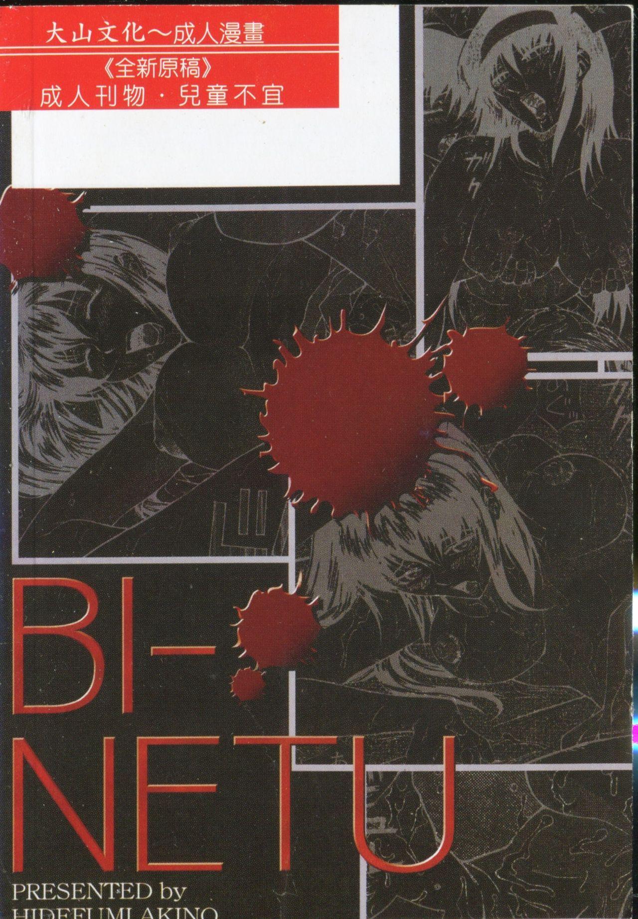 Bi-Netu 193