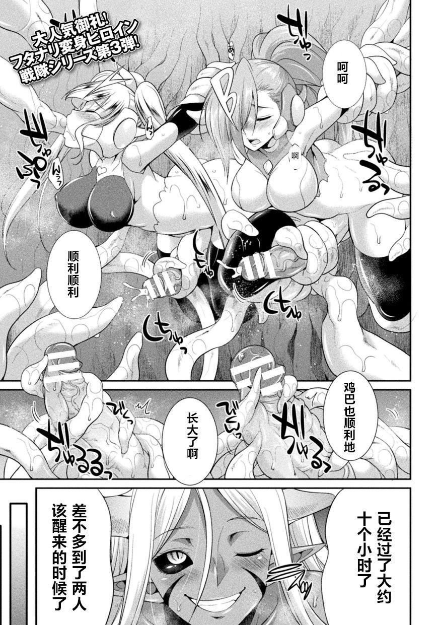 Tokumu Sentai Colorful Force ch.3 0
