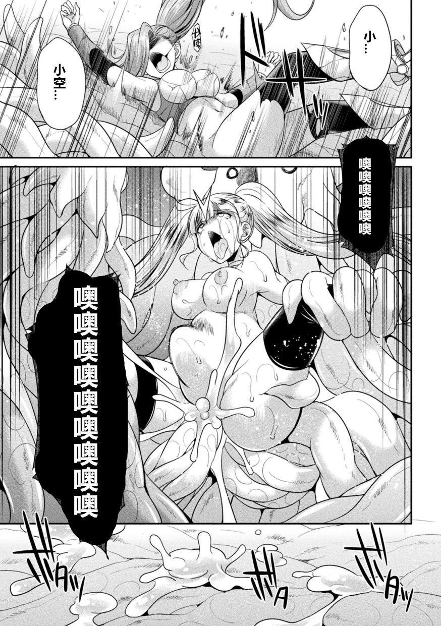 Tokumu Sentai Colorful Force ch.3 16
