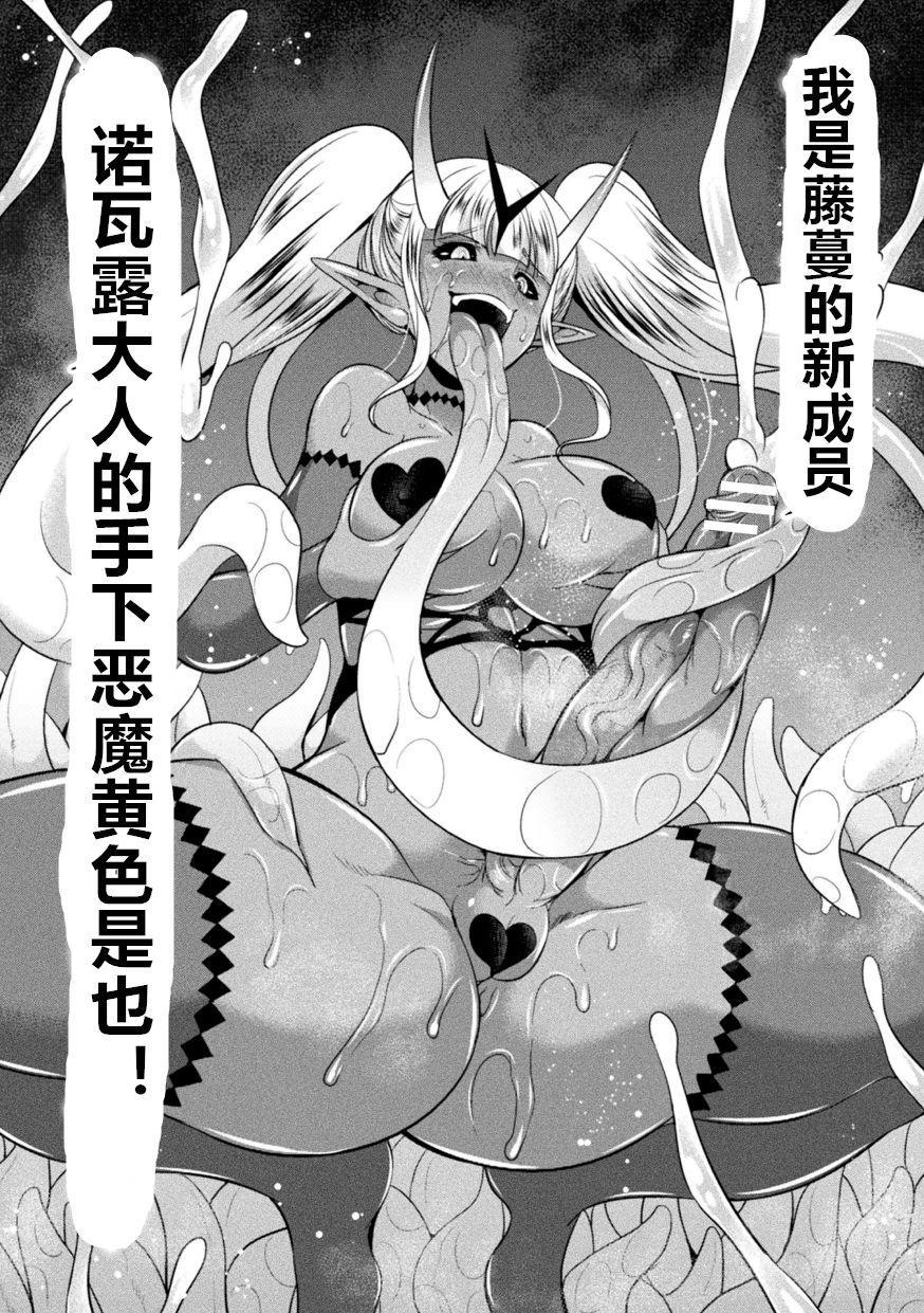 Tokumu Sentai Colorful Force ch.3 22