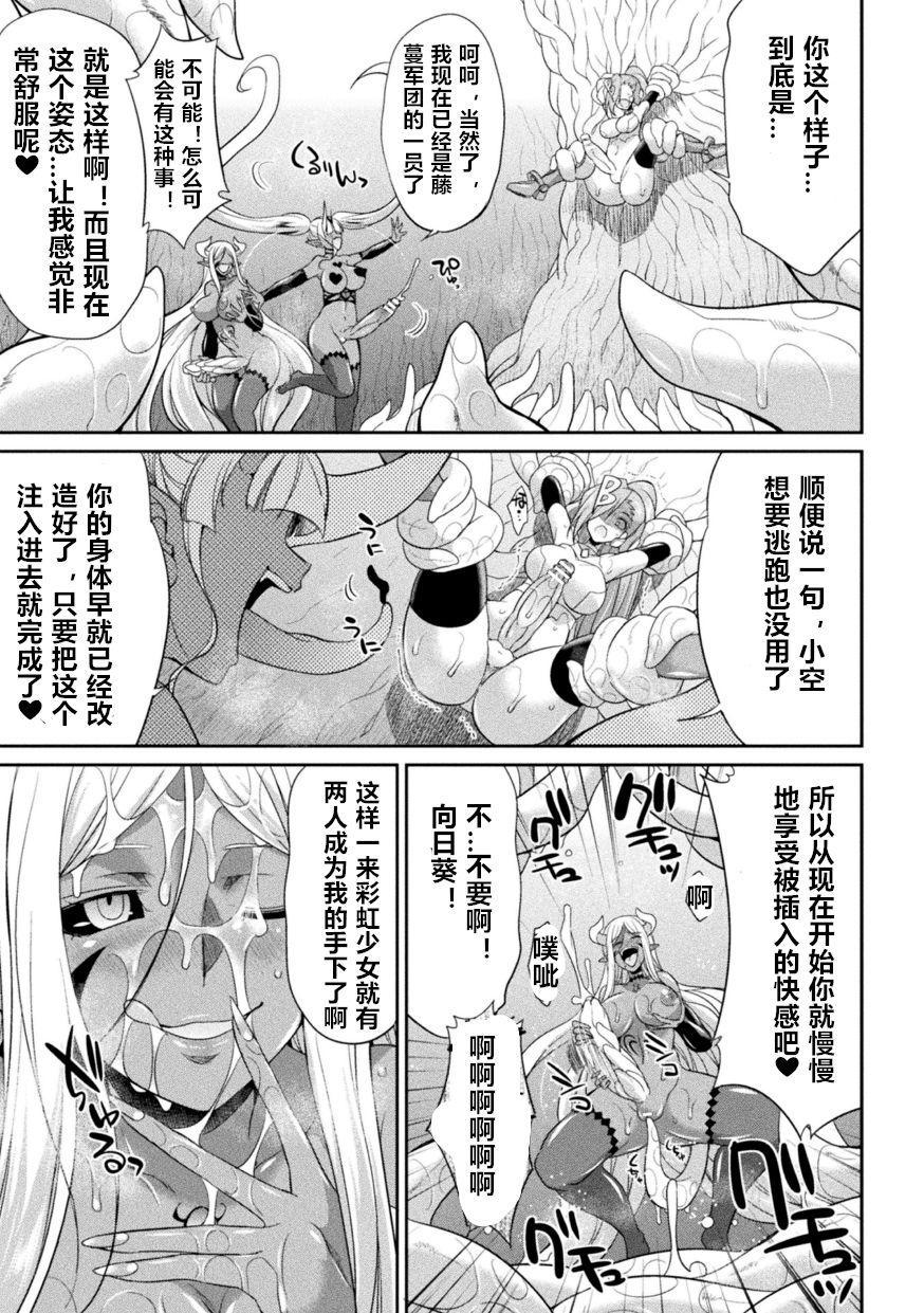 Tokumu Sentai Colorful Force ch.3 24