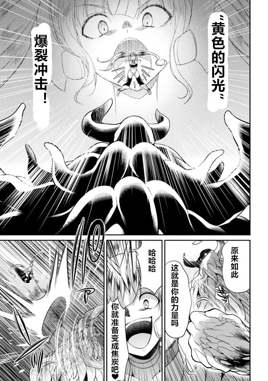 Tokumu Sentai Colorful Force ch.3 4