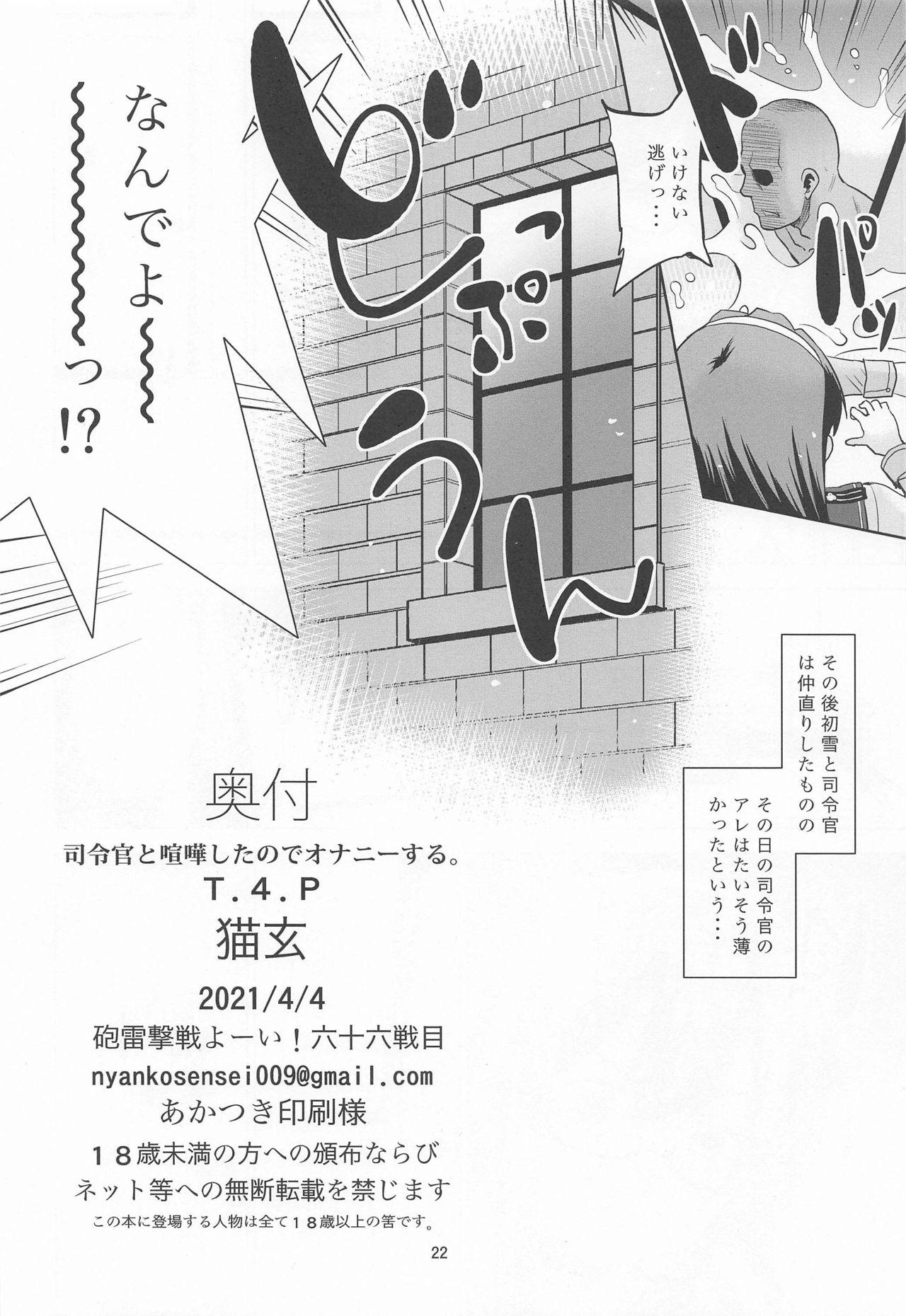 Shireikan to Kenka shita node Onanie Suru. 20