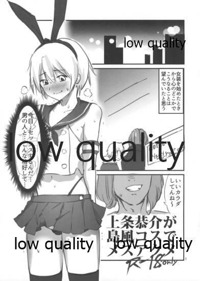 Kamijou Kyousuke Shimakaze Cos de Mesuakume 0