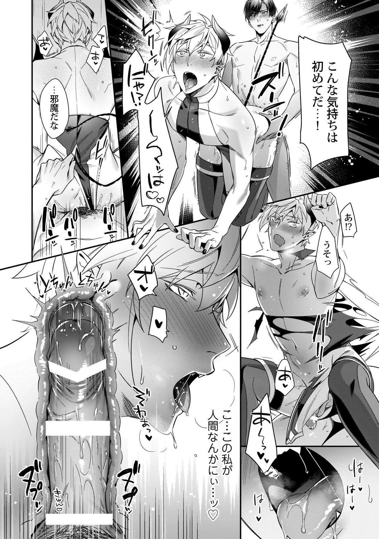 Torokeru kaikan sokuochi akuma 1-2 19