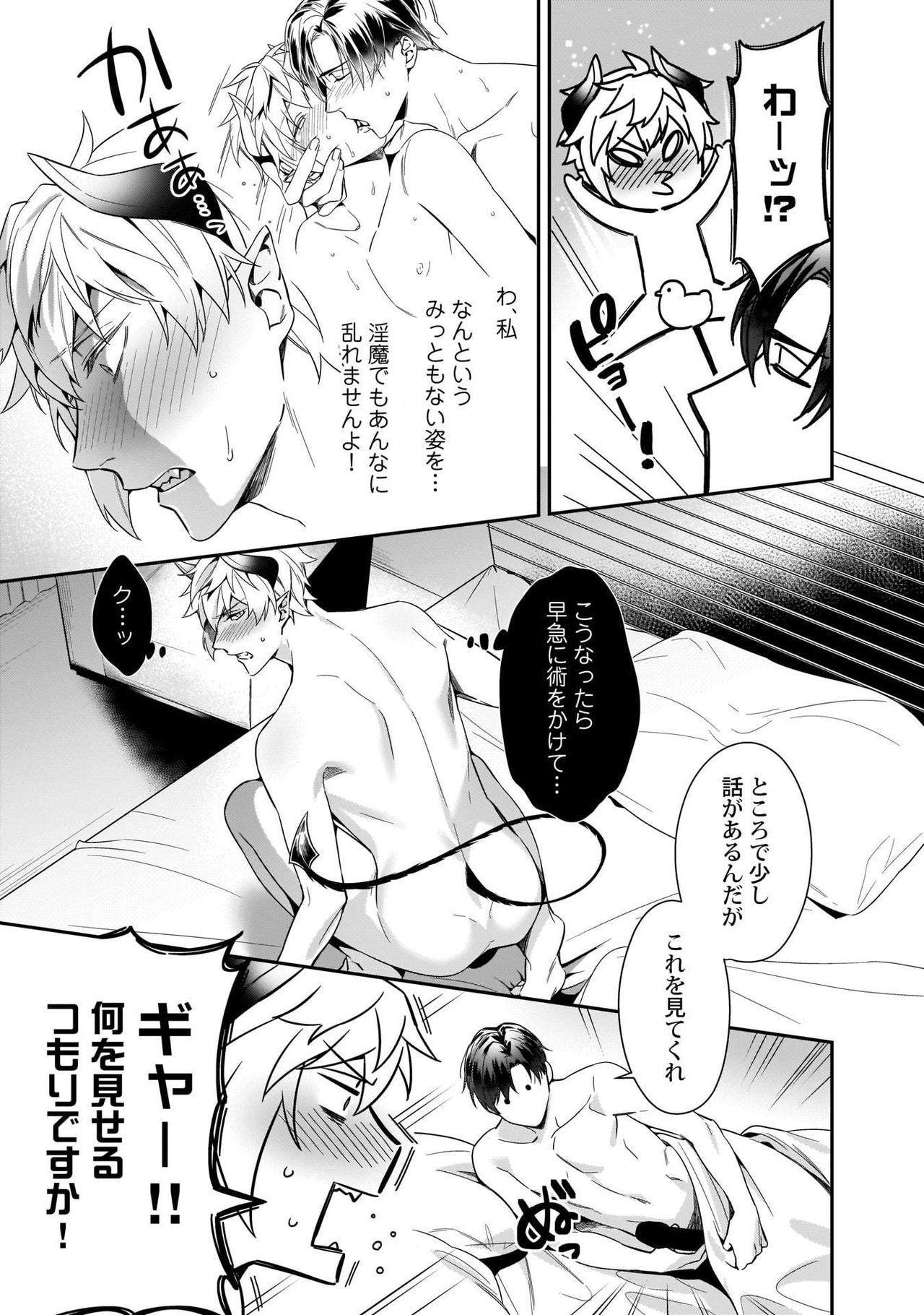 Torokeru kaikan sokuochi akuma 1-2 26