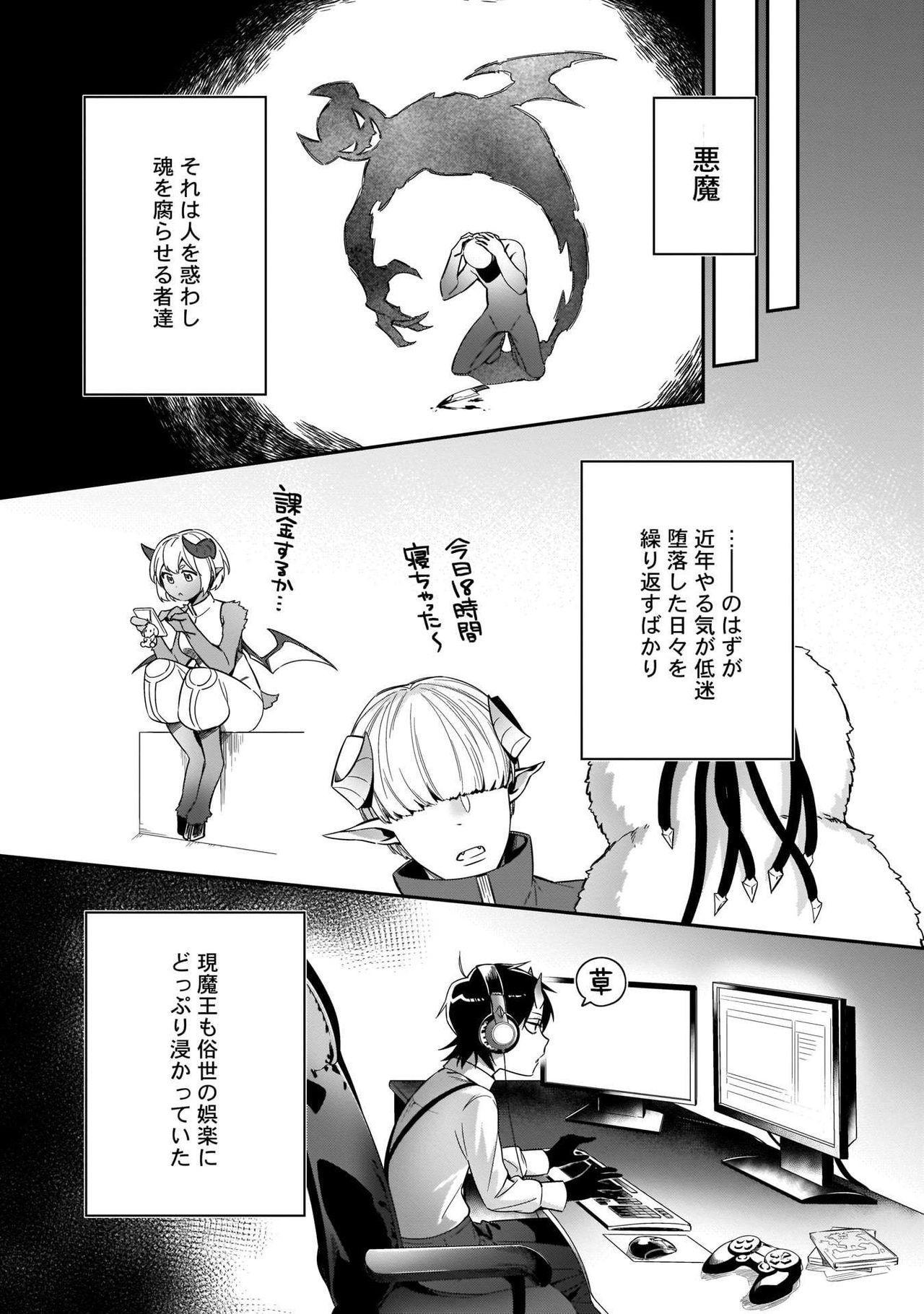 Torokeru kaikan sokuochi akuma 1-2 2