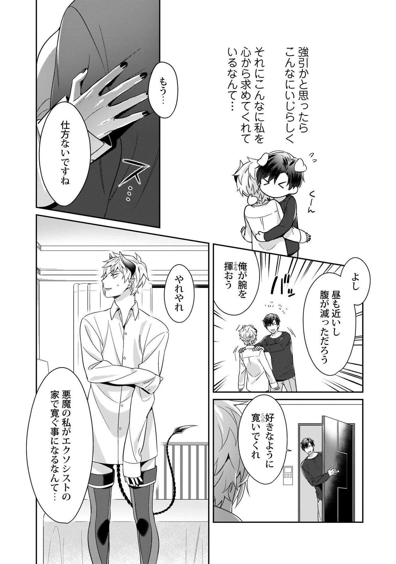 Torokeru kaikan sokuochi akuma 1-2 35