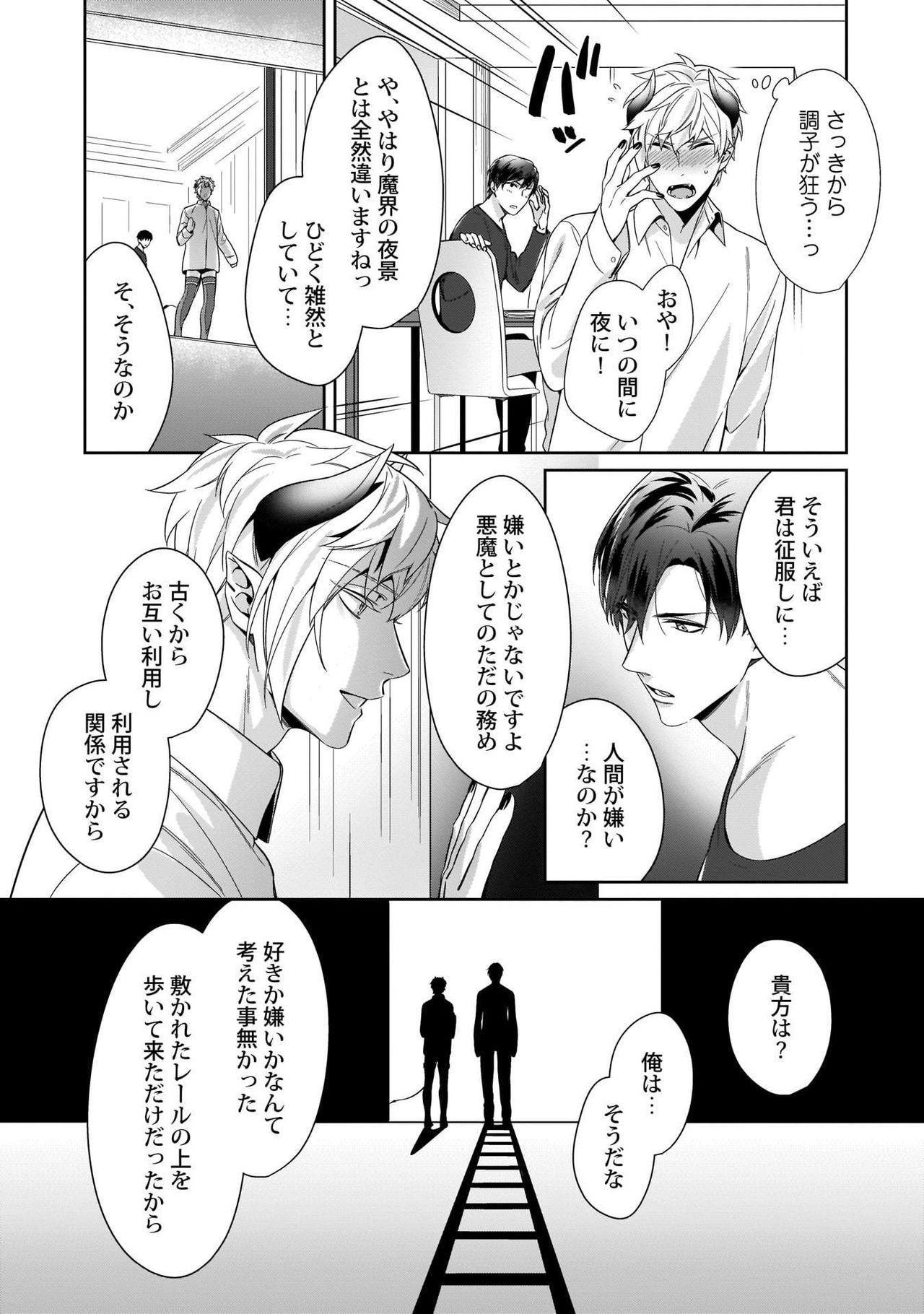 Torokeru kaikan sokuochi akuma 1-2 39