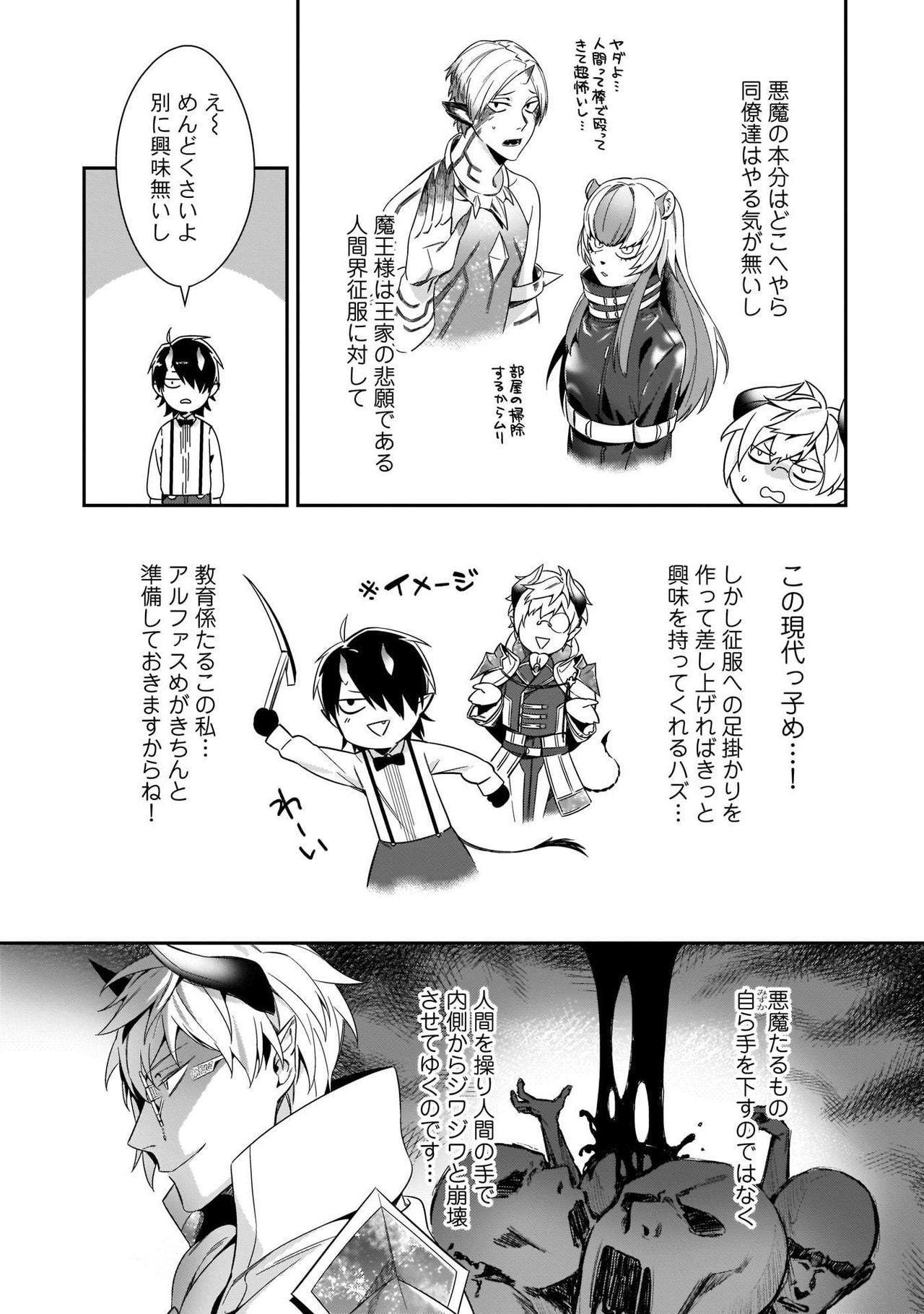 Torokeru kaikan sokuochi akuma 1-2 4