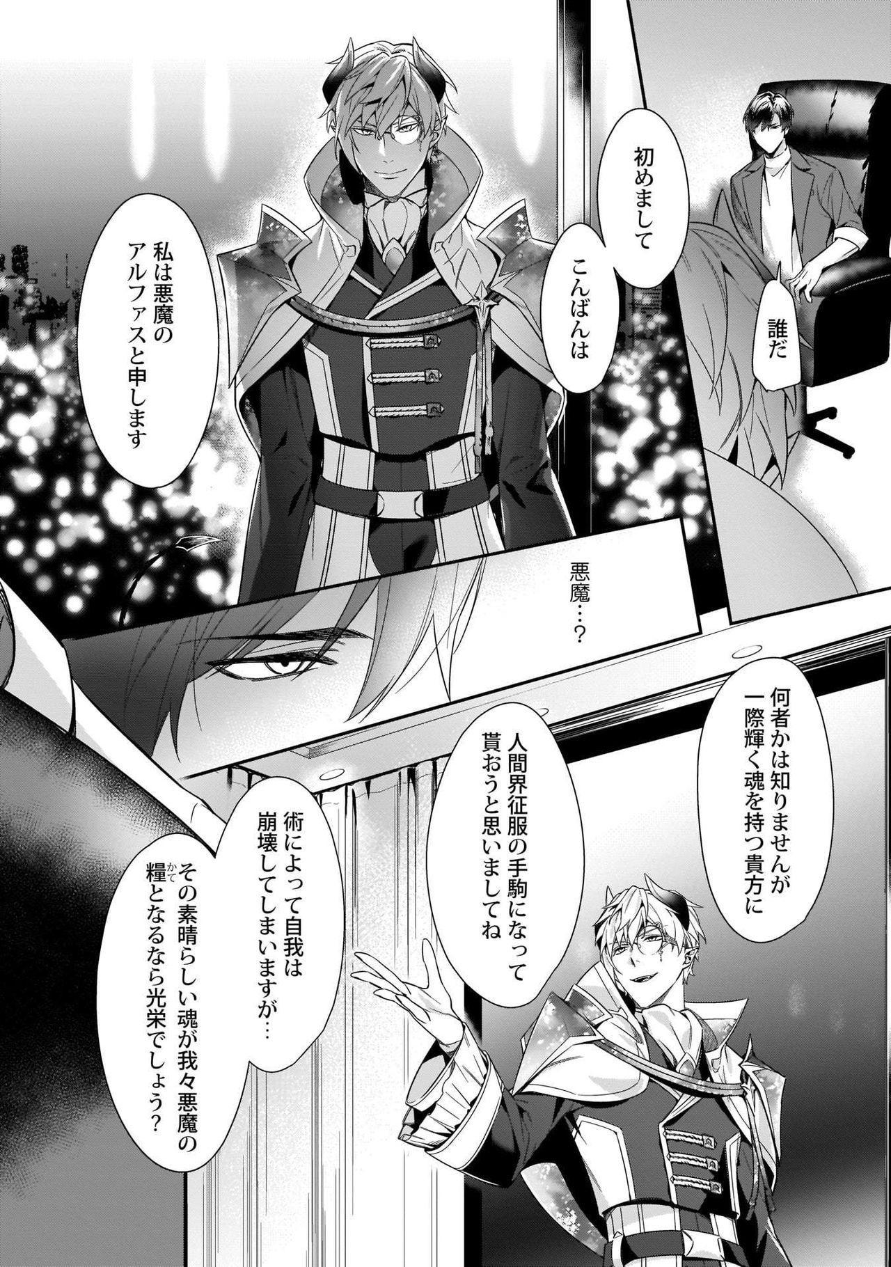 Torokeru kaikan sokuochi akuma 1-2 7