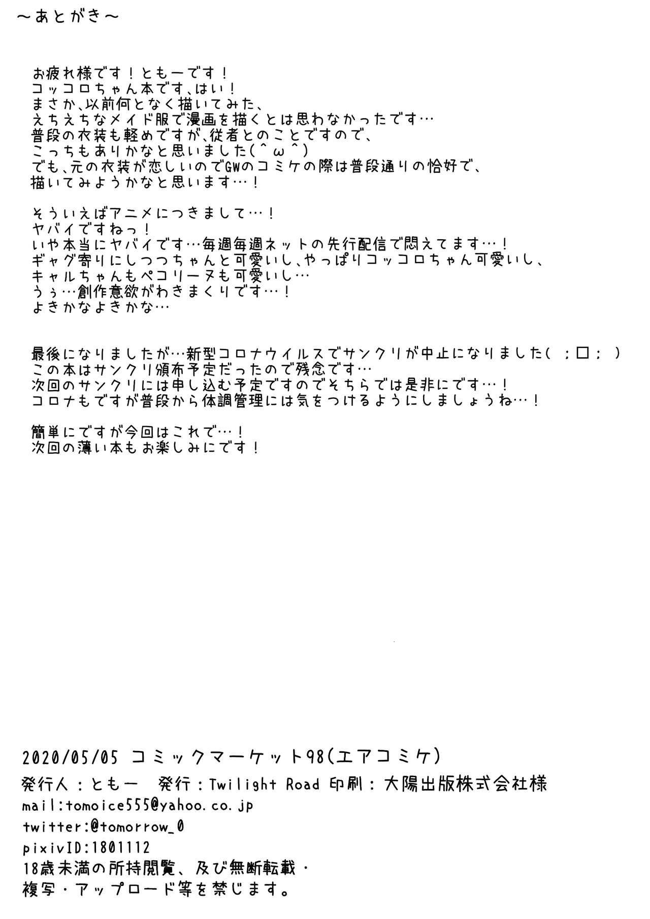 Maid Kokkoro-chan to Connect shitai!! 11