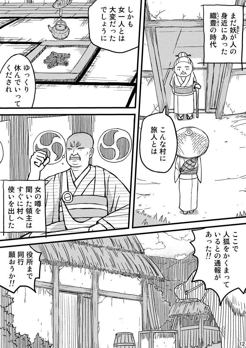 Kieta Tenkousei 11