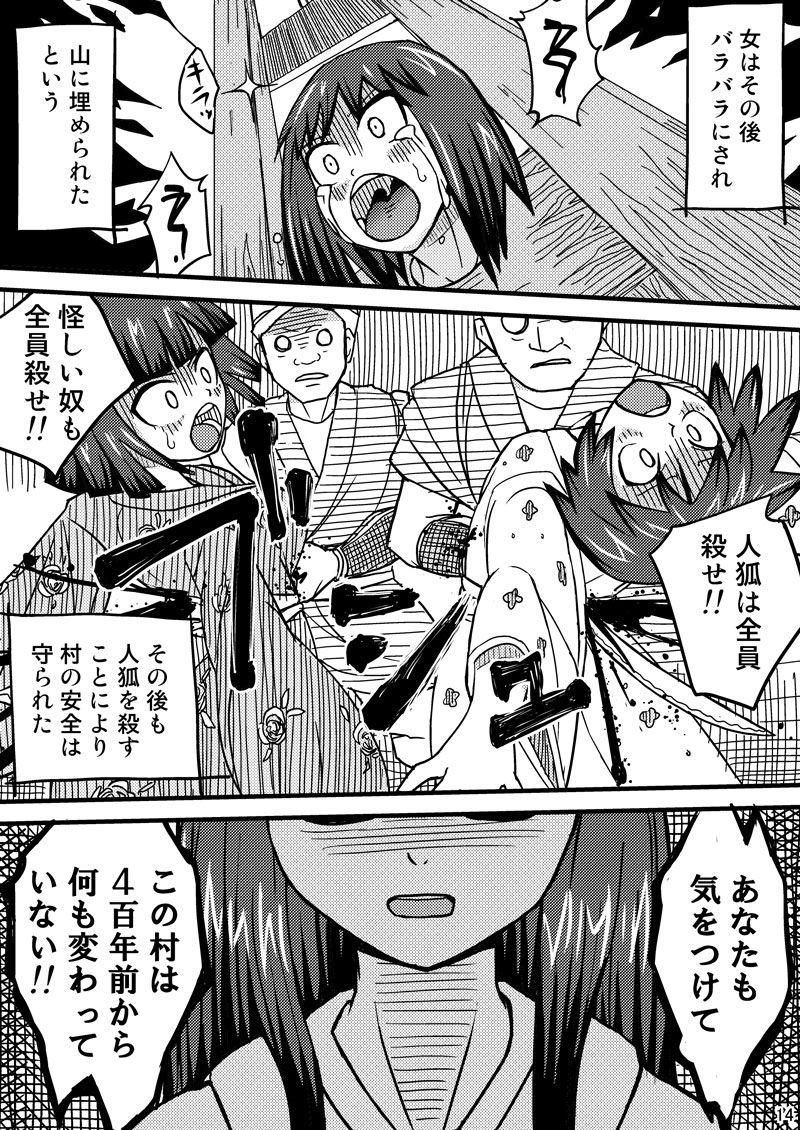 Kieta Tenkousei 13