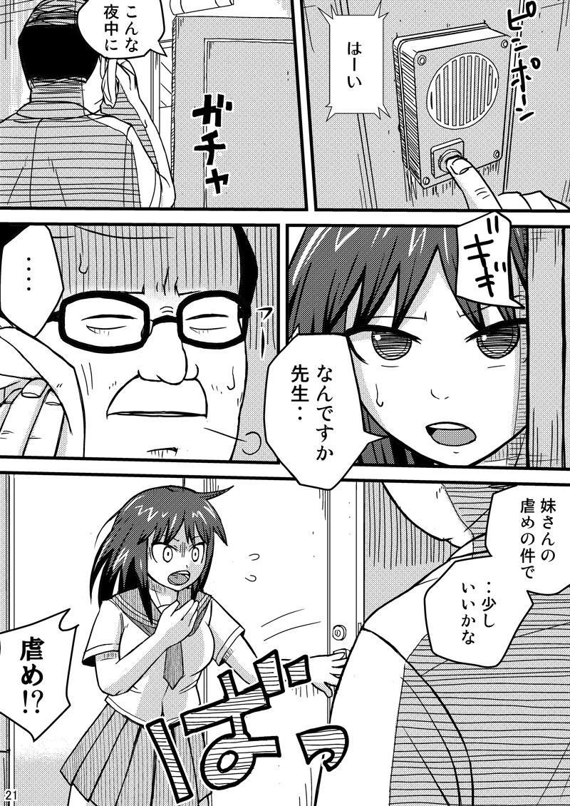 Kieta Tenkousei 20