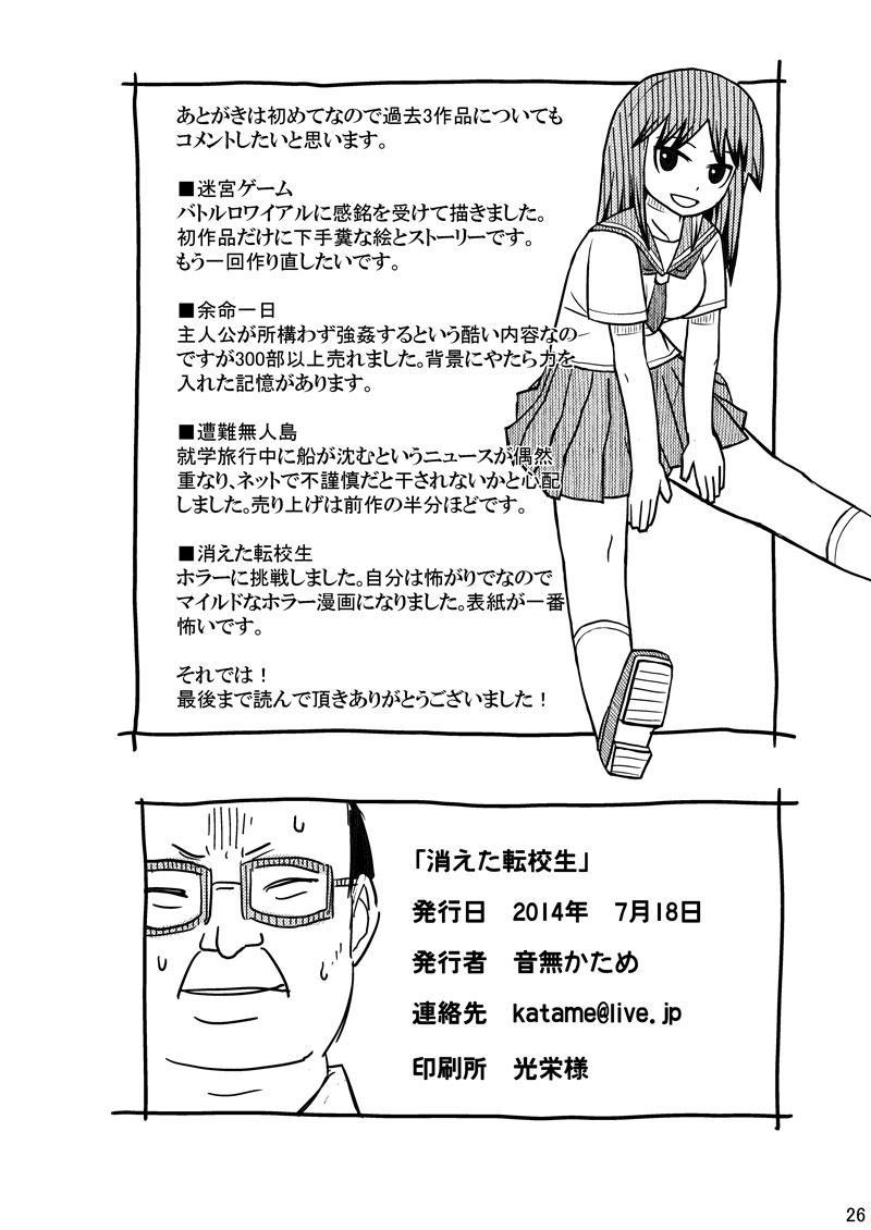 Kieta Tenkousei 25