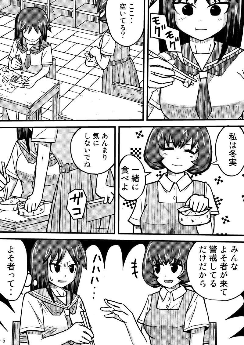 Kieta Tenkousei 4