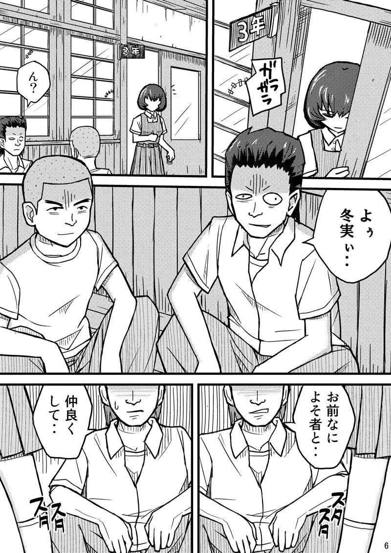Kieta Tenkousei 5