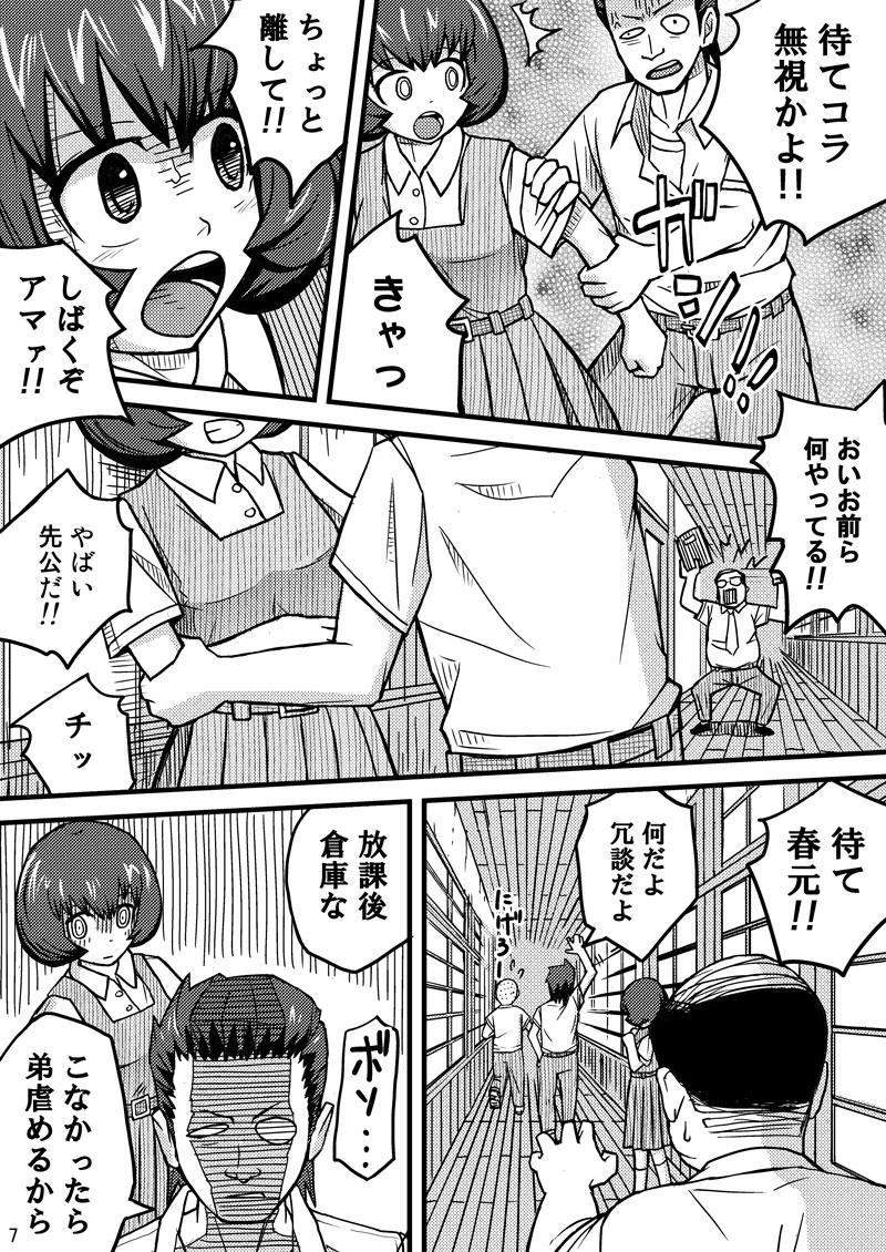Kieta Tenkousei 6