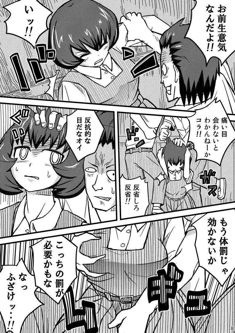 Kieta Tenkousei 7