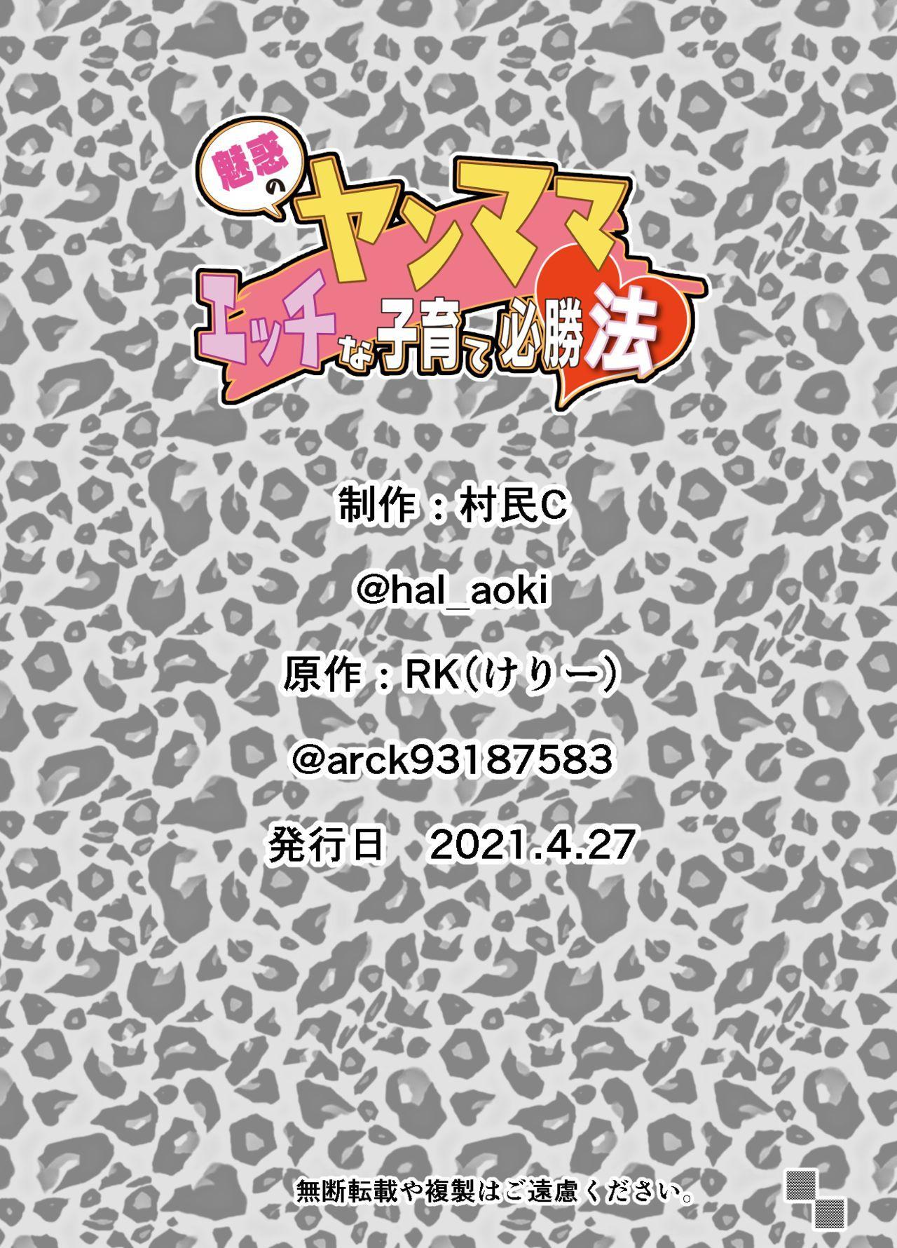 Miwaku no Yanmama Ecchi na Kosodate Hisshouhou 34
