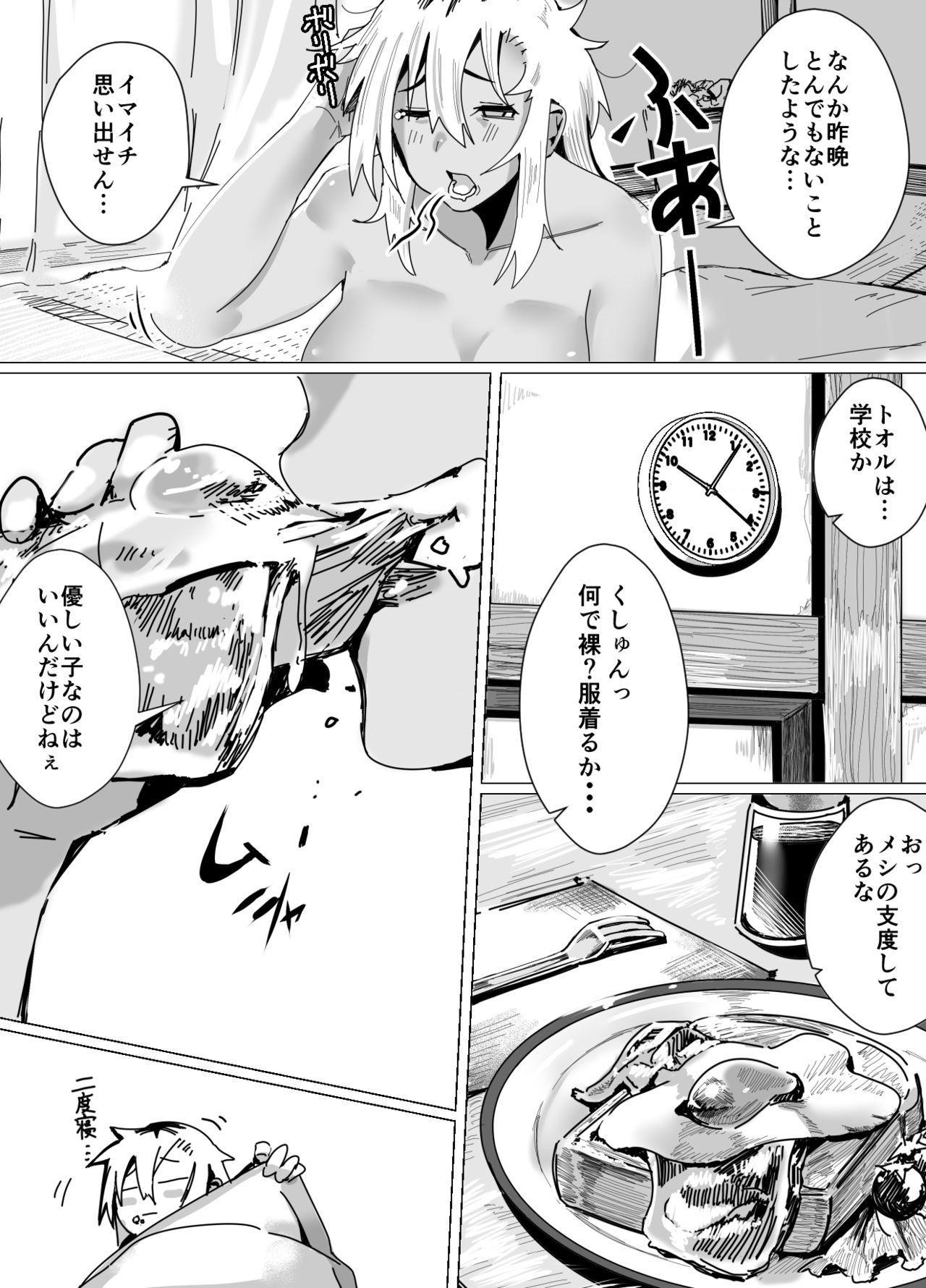 Miwaku no Yanmama Ecchi na Kosodate Hisshouhou 5