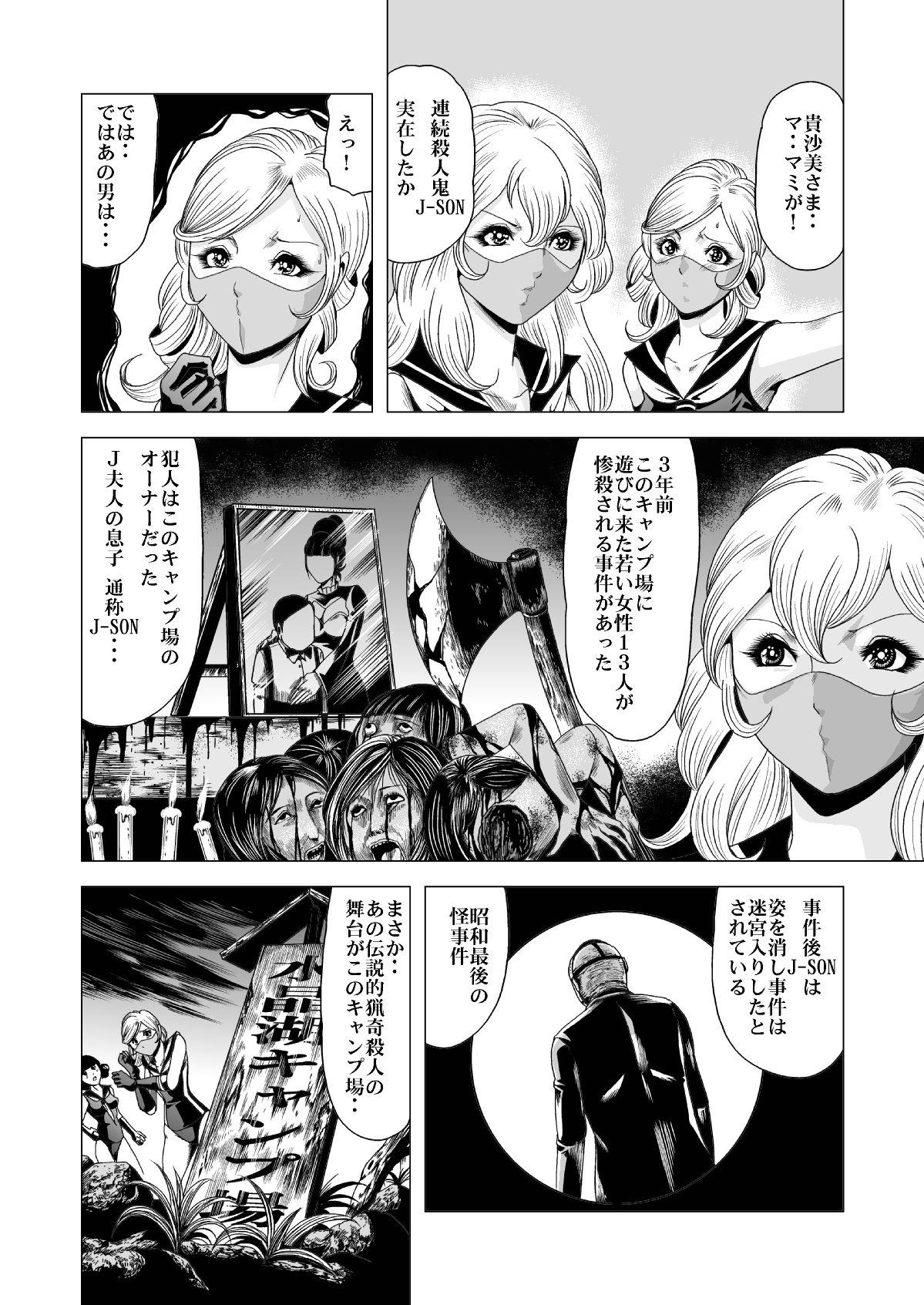 Sailor Onna Heishi Gundan Tai Ryouki Satsujinki 16