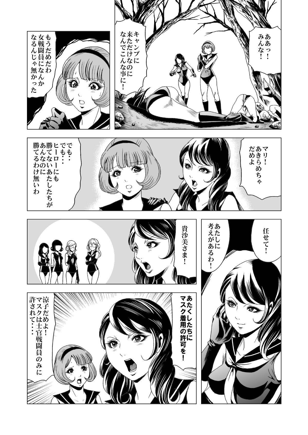 Sailor Onna Heishi Gundan Tai Ryouki Satsujinki 28