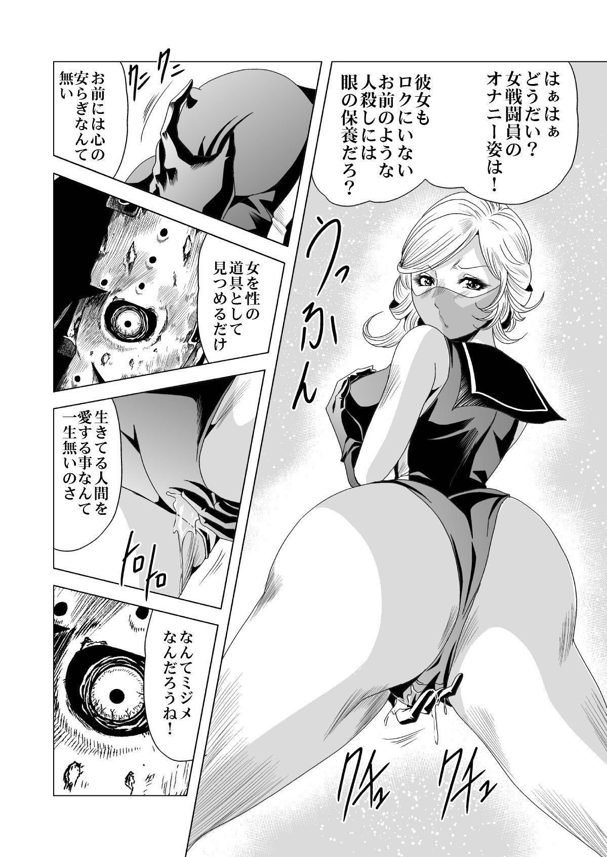 Sailor Onna Heishi Gundan Tai Ryouki Satsujinki 40