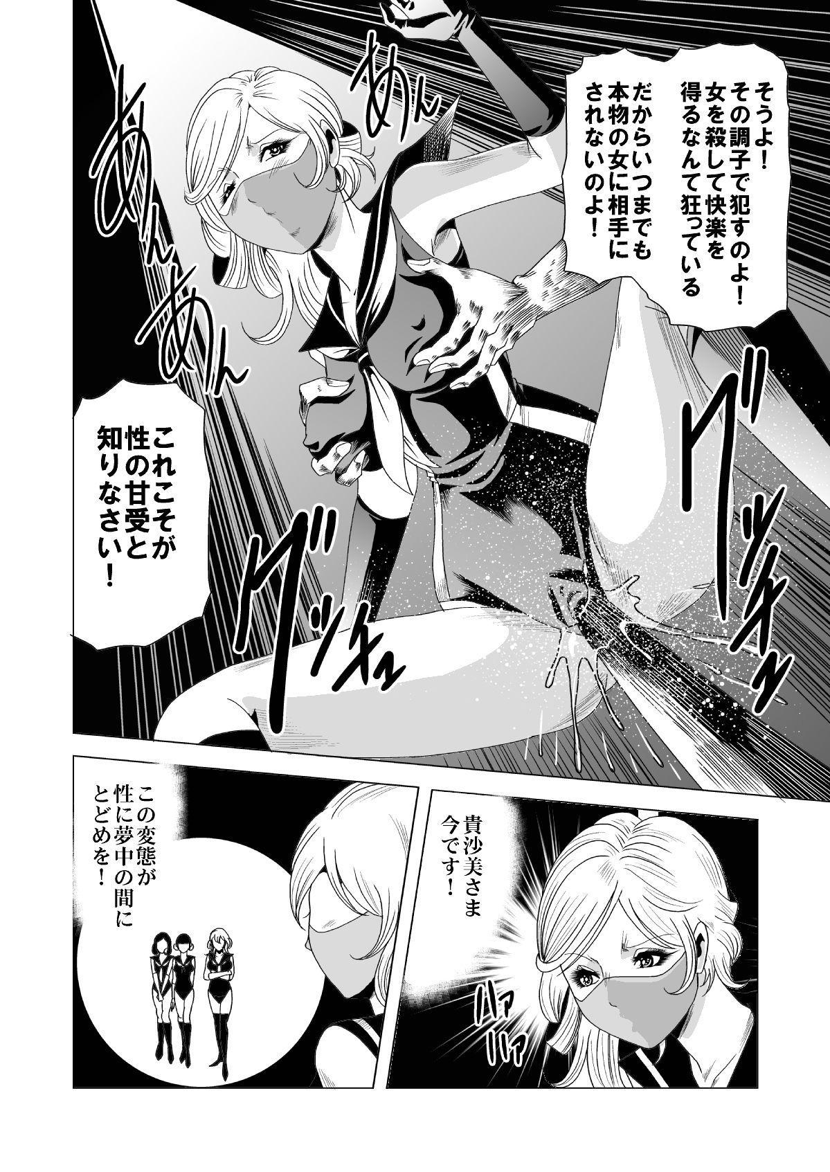 Sailor Onna Heishi Gundan Tai Ryouki Satsujinki 42