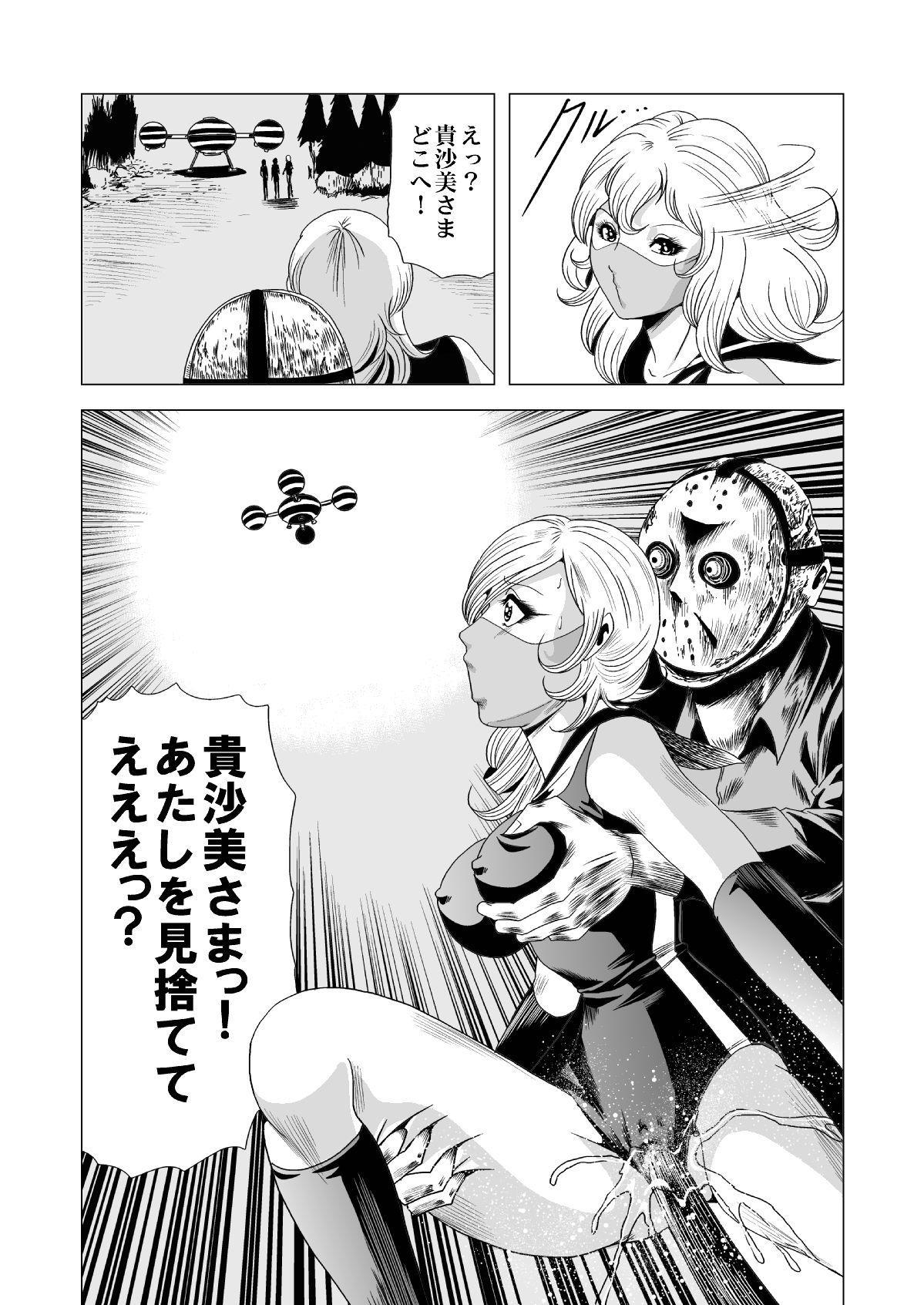 Sailor Onna Heishi Gundan Tai Ryouki Satsujinki 43