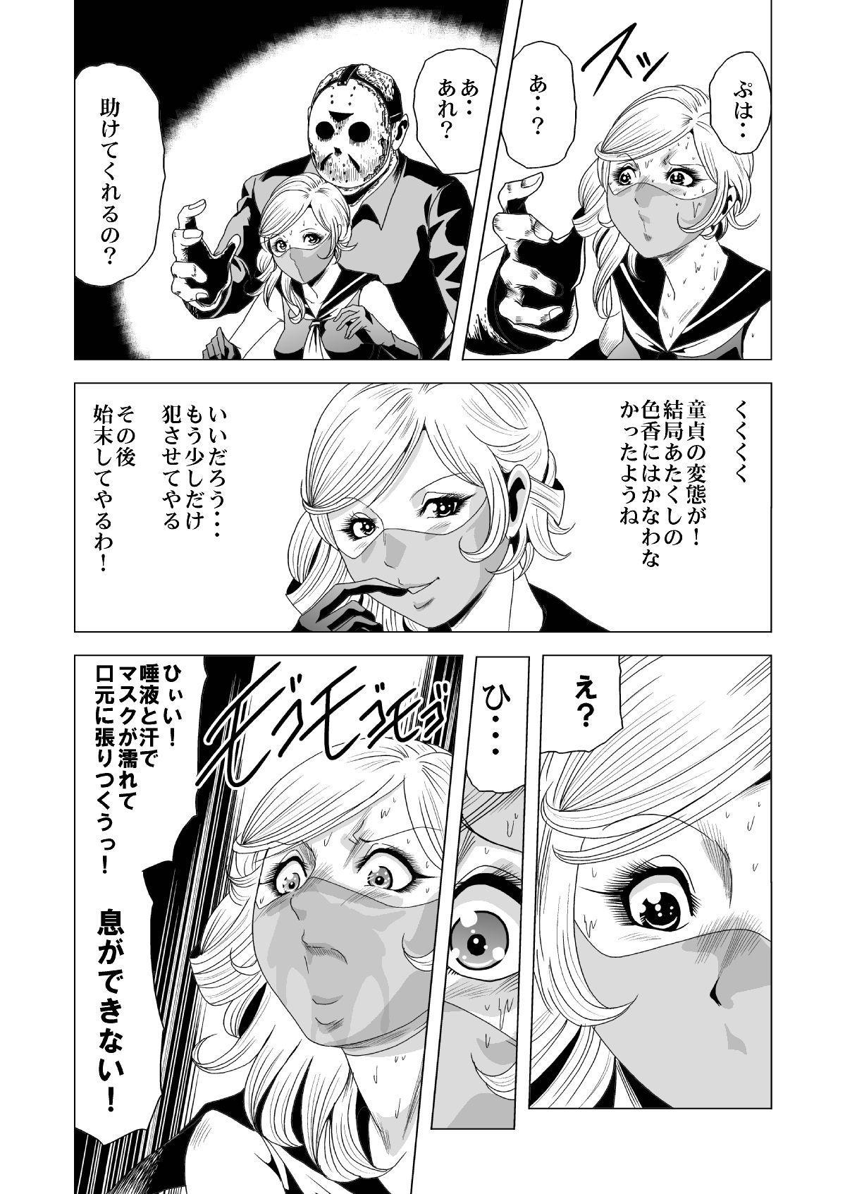Sailor Onna Heishi Gundan Tai Ryouki Satsujinki 46