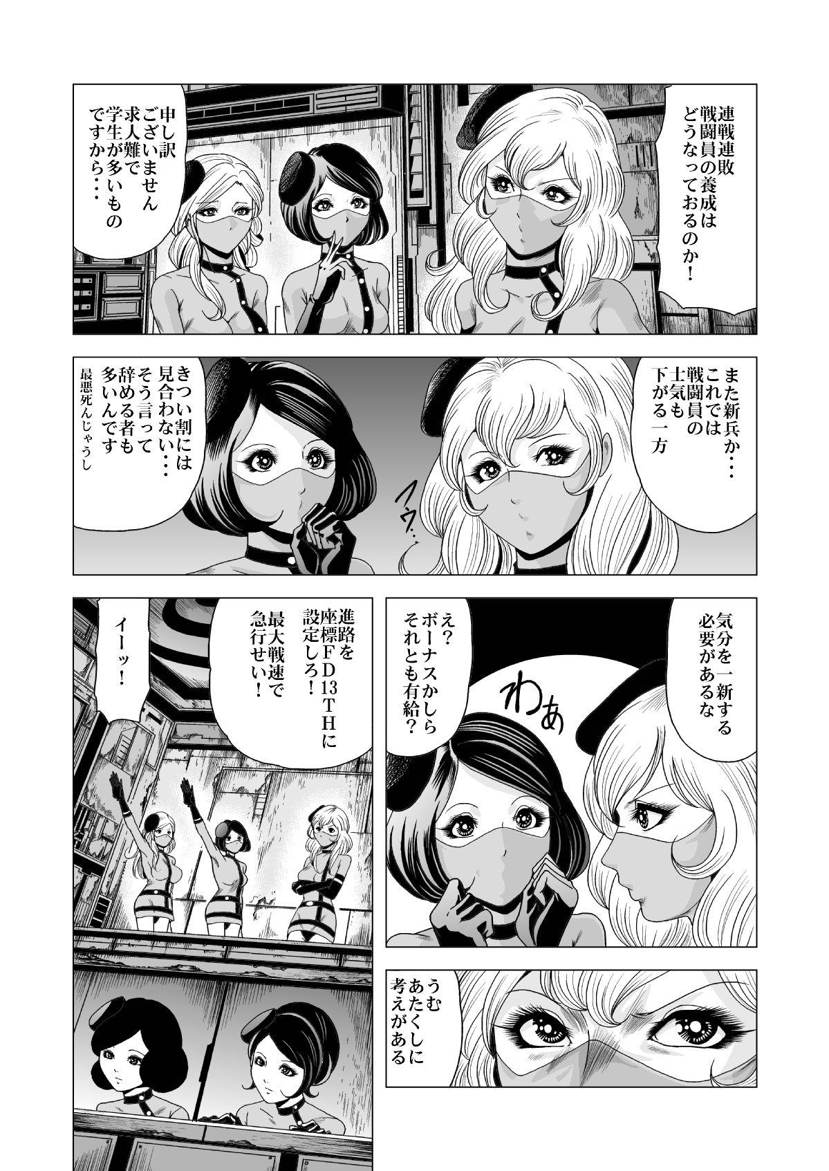 Sailor Onna Heishi Gundan Tai Ryouki Satsujinki 6