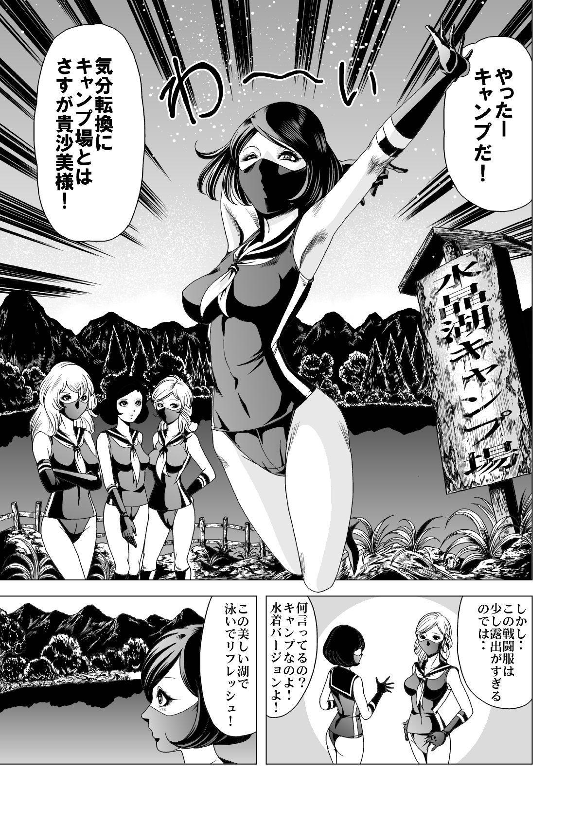 Sailor Onna Heishi Gundan Tai Ryouki Satsujinki 7