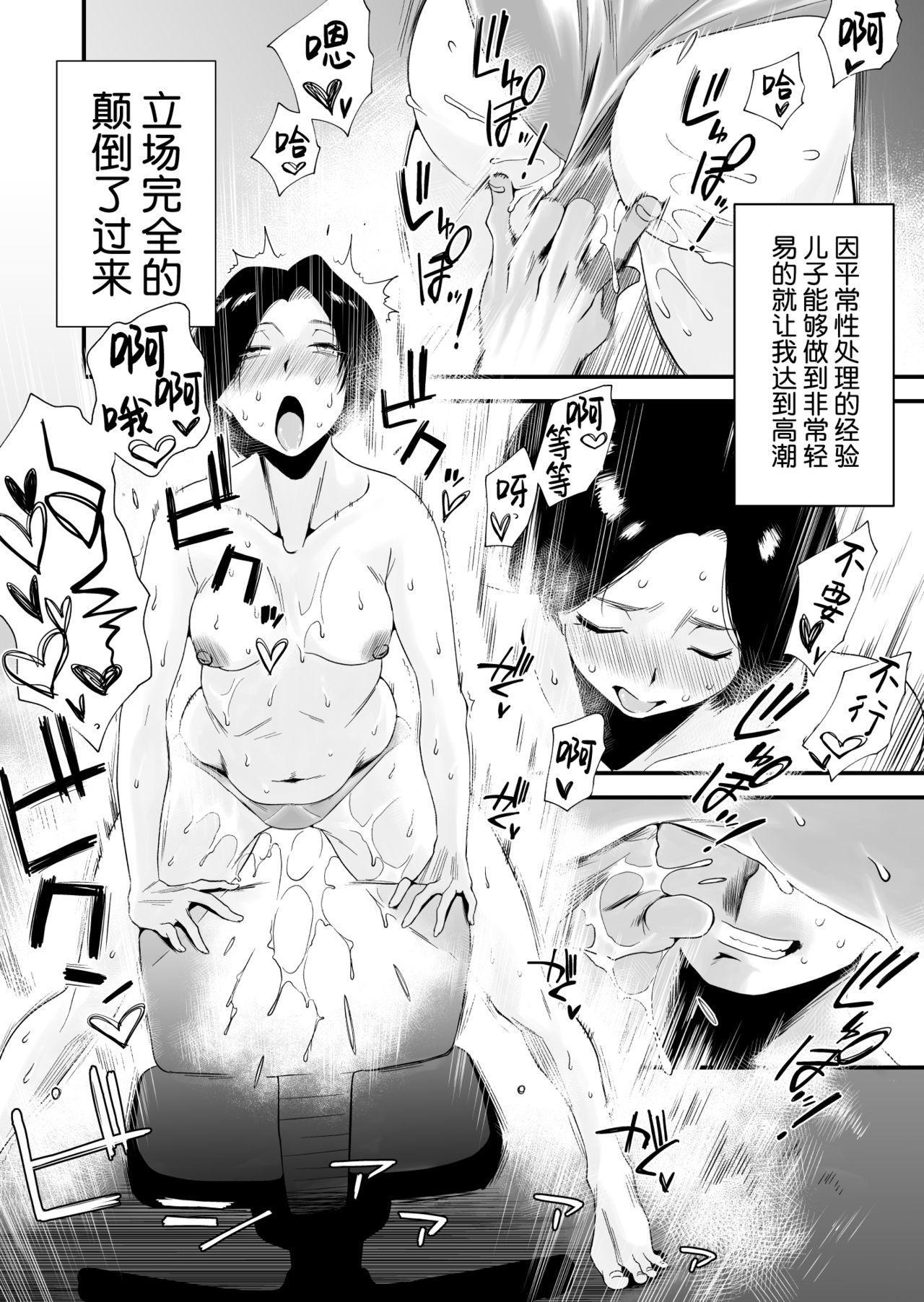 Dono Mama ga Suki? 12