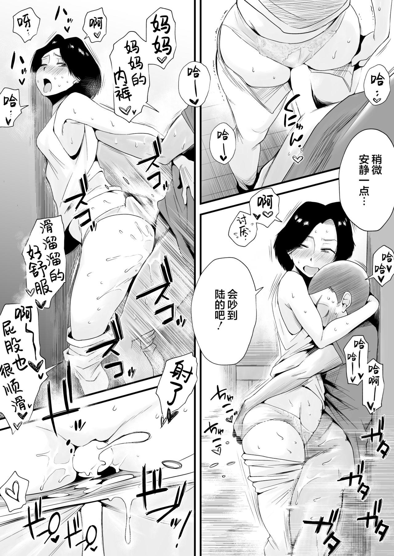 Dono Mama ga Suki? 21