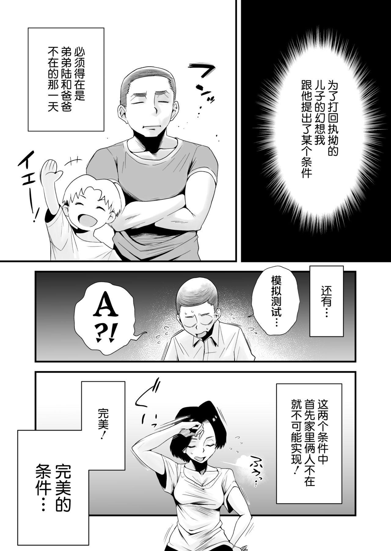 Dono Mama ga Suki? 23