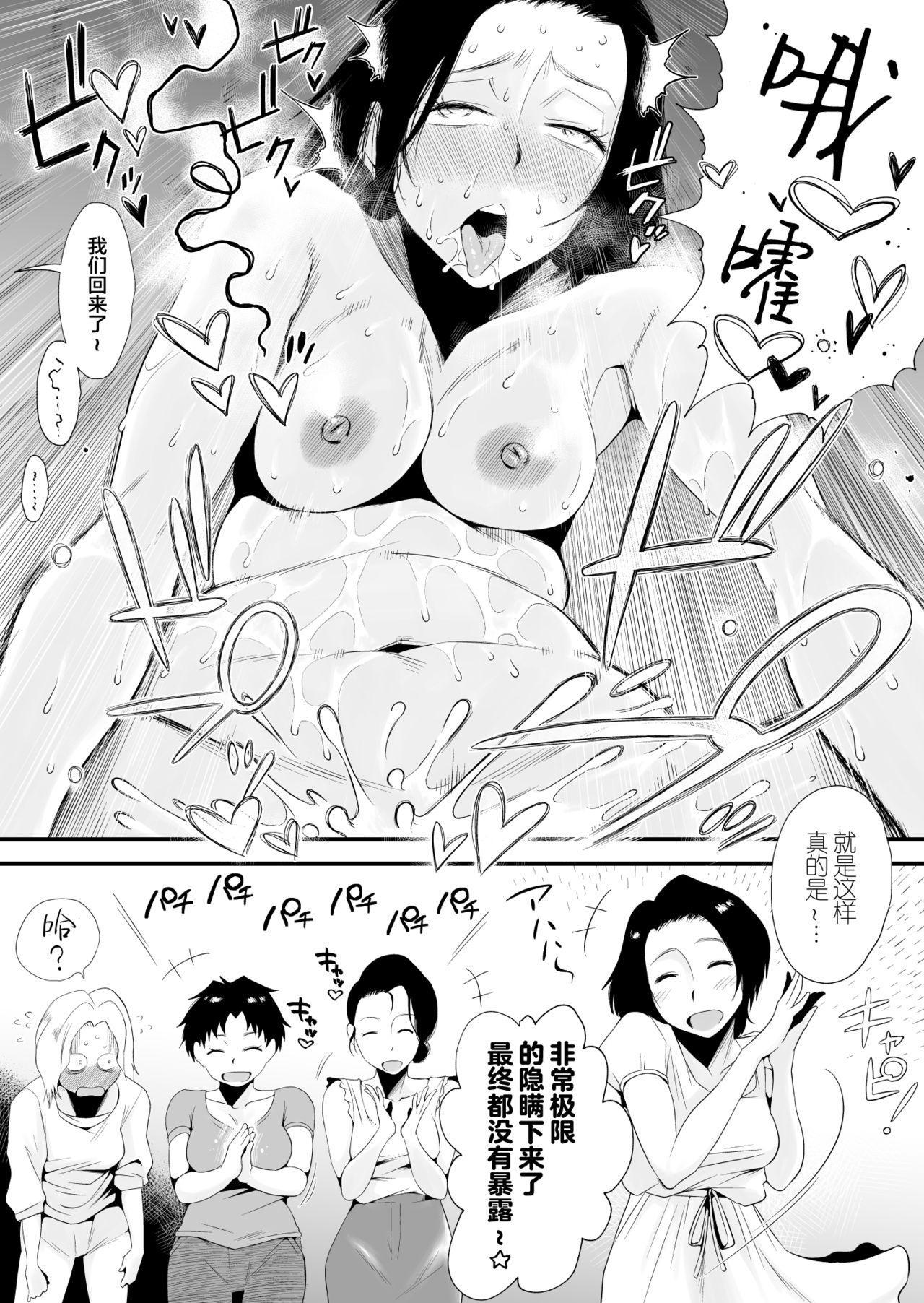 Dono Mama ga Suki? 58