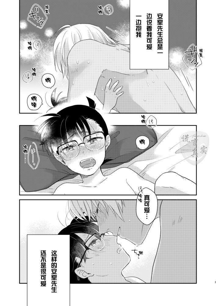 Tsumari Kawaii tte Koto!   因为可爱! 1