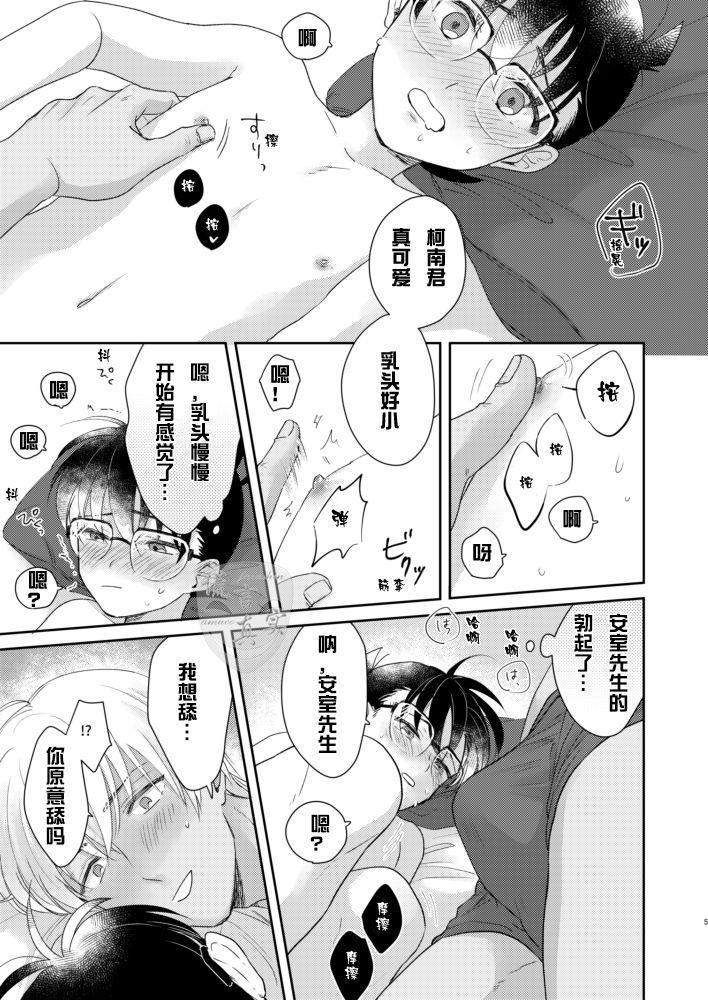 Tsumari Kawaii tte Koto!   因为可爱! 3