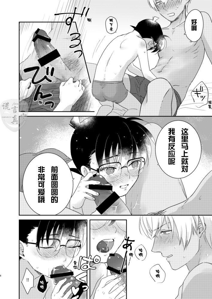 Tsumari Kawaii tte Koto!   因为可爱! 4